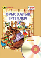 """""""Орыс халық ертегілері"""" Сказки на СD (на аудио диске)"""