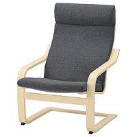Кресло ПОЭНГ березовый шпон Хили темно-серый ИКЕА, IKEA