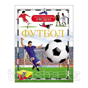 Футбол . Детская энциклопедия