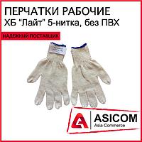 """Рабочие перчатки - ХБ """"Лайт"""", 5-и нитка, без ПВХ"""