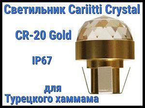 Светильник Crystal для турецкого хаммама Cariitti CR-20 (Золото, диаметр кристалла-20 мм, IP67)