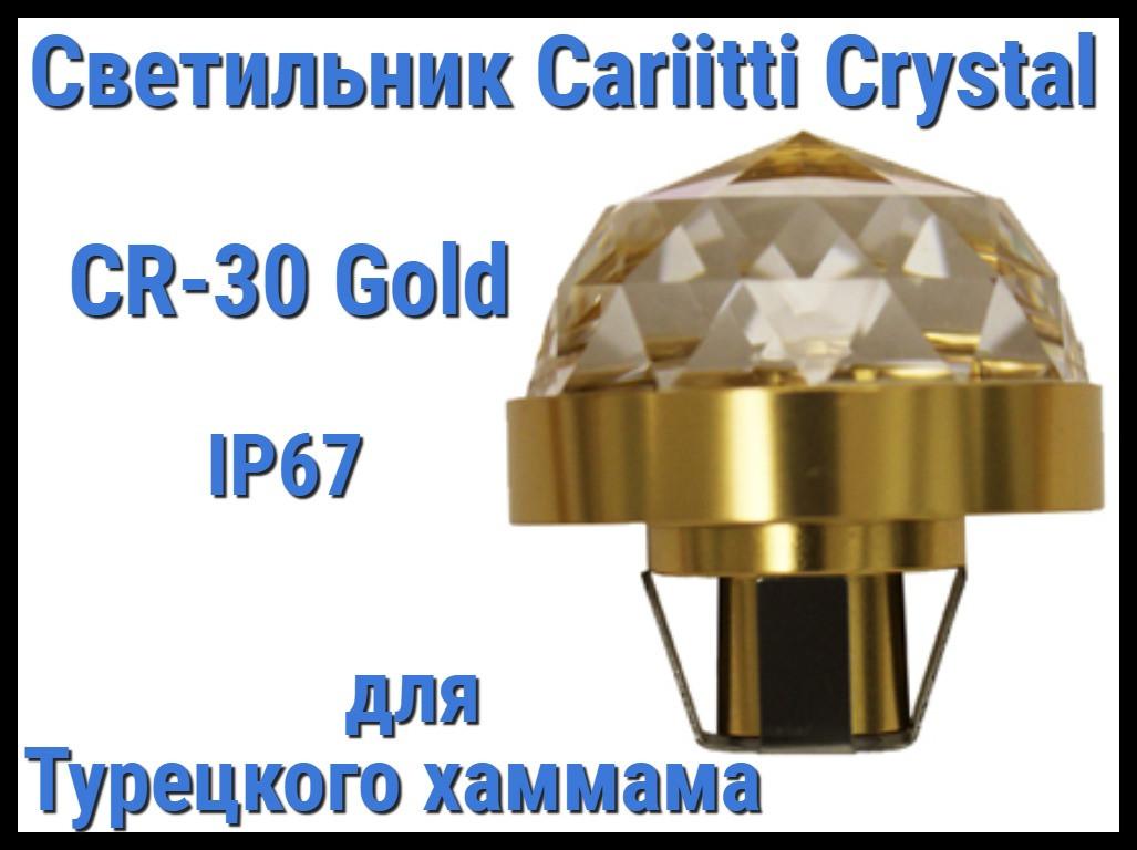 Светильник Crystal для турецкого хаммама Cariitti CR-30 (Золото, диаметр кристалла-30 мм, IP67)