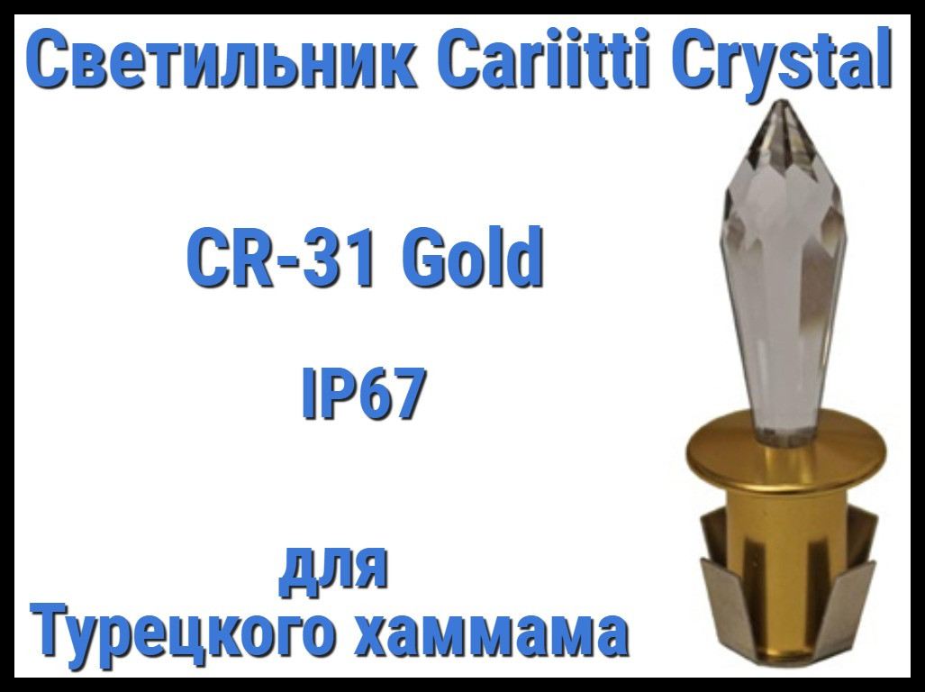 Светильник Crystal для турецкого хаммама Cariitti CR-31 (Золото, длина кристалла-31 мм, IP67)
