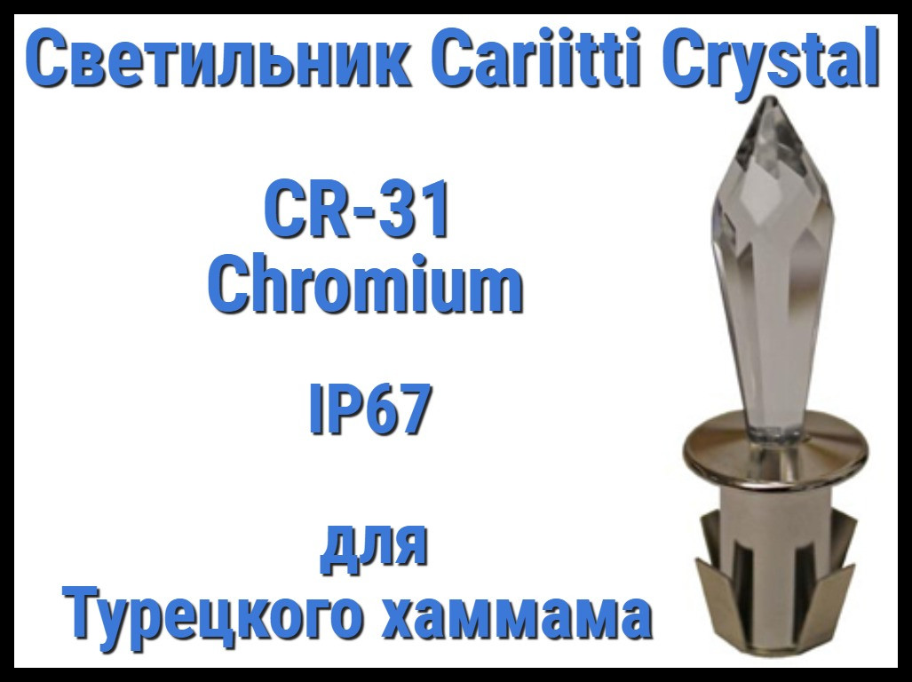 Светильник Crystal для турецкого хаммама Cariitti CR-31 (Хром, длина кристалла-31 мм, IP67)