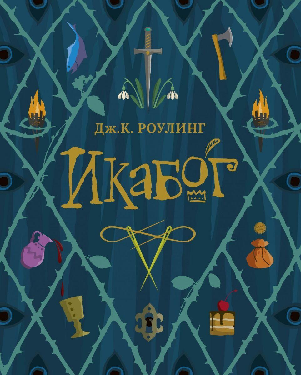 """Книга """"Икабог"""", Джоан Роулинг - фото 3"""