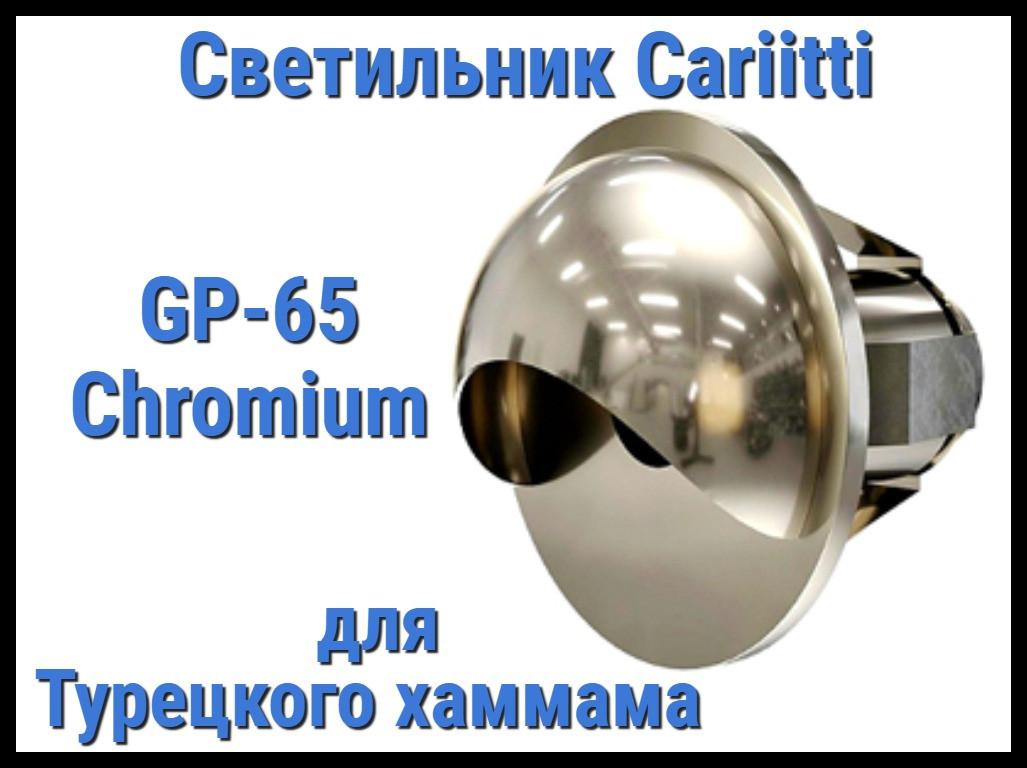 Светильник для турецкого хаммама Cariitti GR-65 (Хром, диаметр-22 мм, IP67)