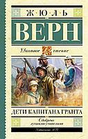 "Книга ""Дети капитана Гранта"". Жюль Верн."