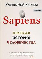 """Книга """"Sapiens. Краткая история человечества"""", Юваль Ной Харари, Твердый переплет"""