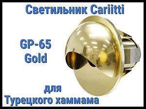 Светильник для турецкого хаммама Cariitti GR-65 (Золото, диаметр-22 мм, IP67)