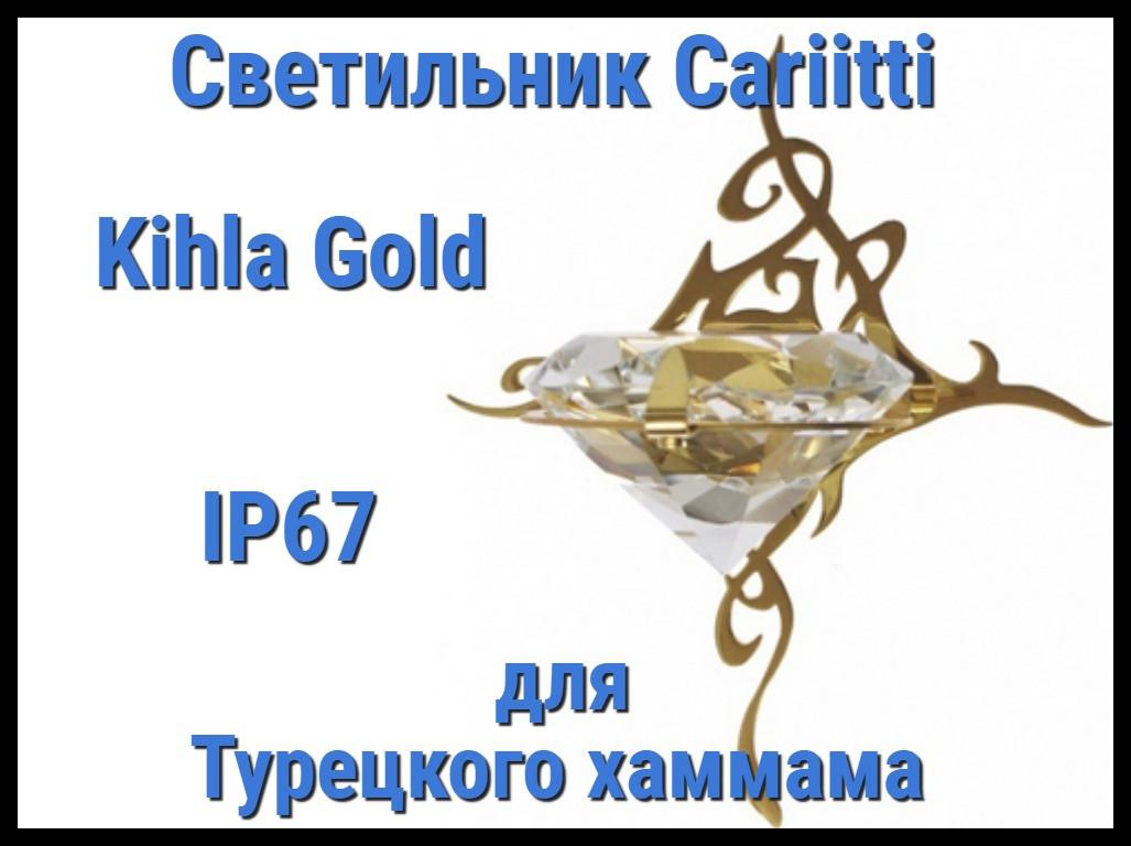 Светильник для турецкого хаммама Cariitti Kihla (Золото, хрусталь, IP67)