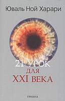 """Книга """"21 урок для XXI века"""", Юваль Ной Харари, Твердый переплет"""