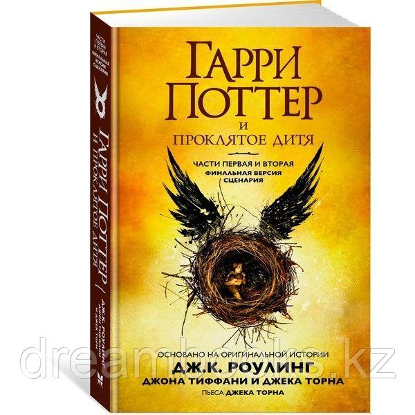 """Книга """"Гарри Поттер и проклятое дитя"""", Джоан Роулинг, Твердый переплет - фото 3"""