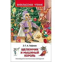 """Книга """"Щелкунчик и мышиный король"""", Эрнст Теодор Амадей Гофман, Твердый переплет"""
