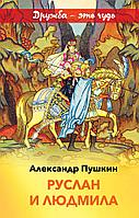 "Книга ""Руслан и Людмила"", Александр Пушкин, Твердый переплет"