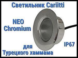 Светильник для турецкого хаммама Cariitti Neo (Хром, линза прозрачная, IP67)