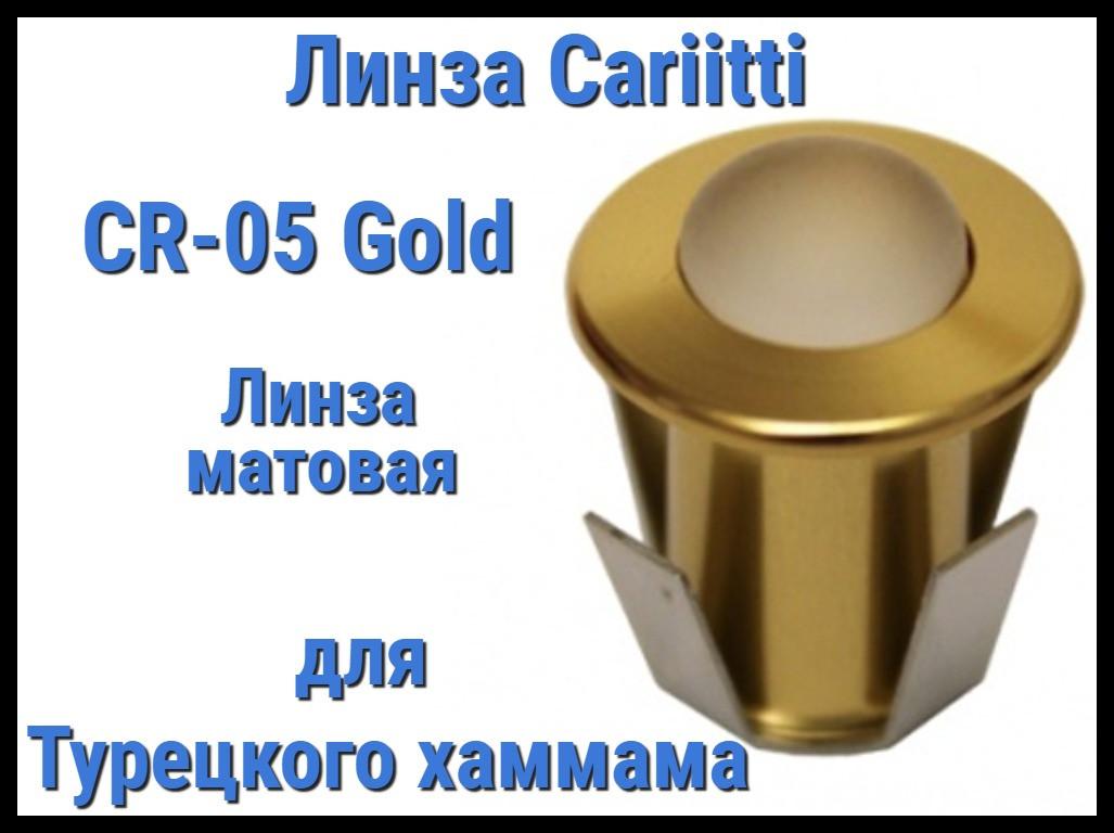 Линза для турецкого хаммама Cariitti CR-05 Led (Золото, линза матовая, с источником света, IP67)
