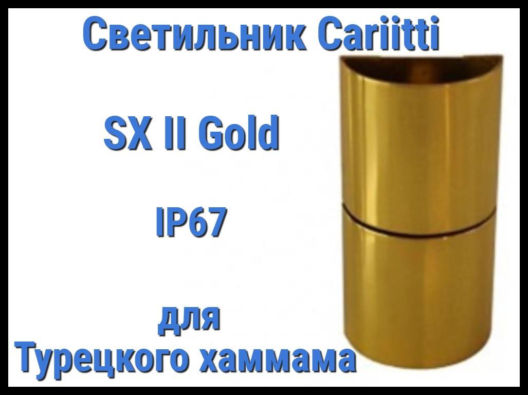 Светильник для турецкого хаммама Cariitti SX II (Золото, IP67)