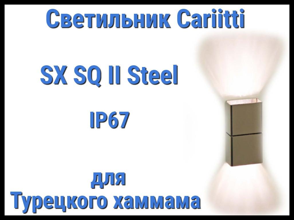 Светильник для турецкого хаммама Cariitti SX SQ II (Нерж. сталь, IP67)