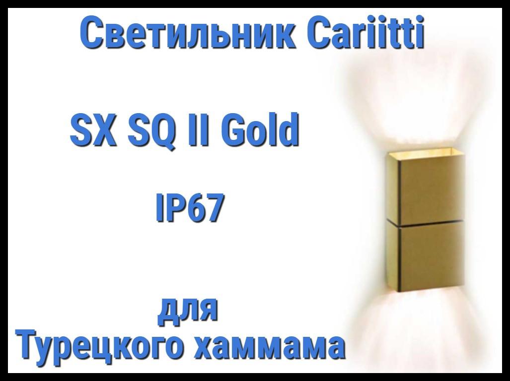 Светильник для турецкого хаммама Cariitti SX SQ II (Золото, IP67)