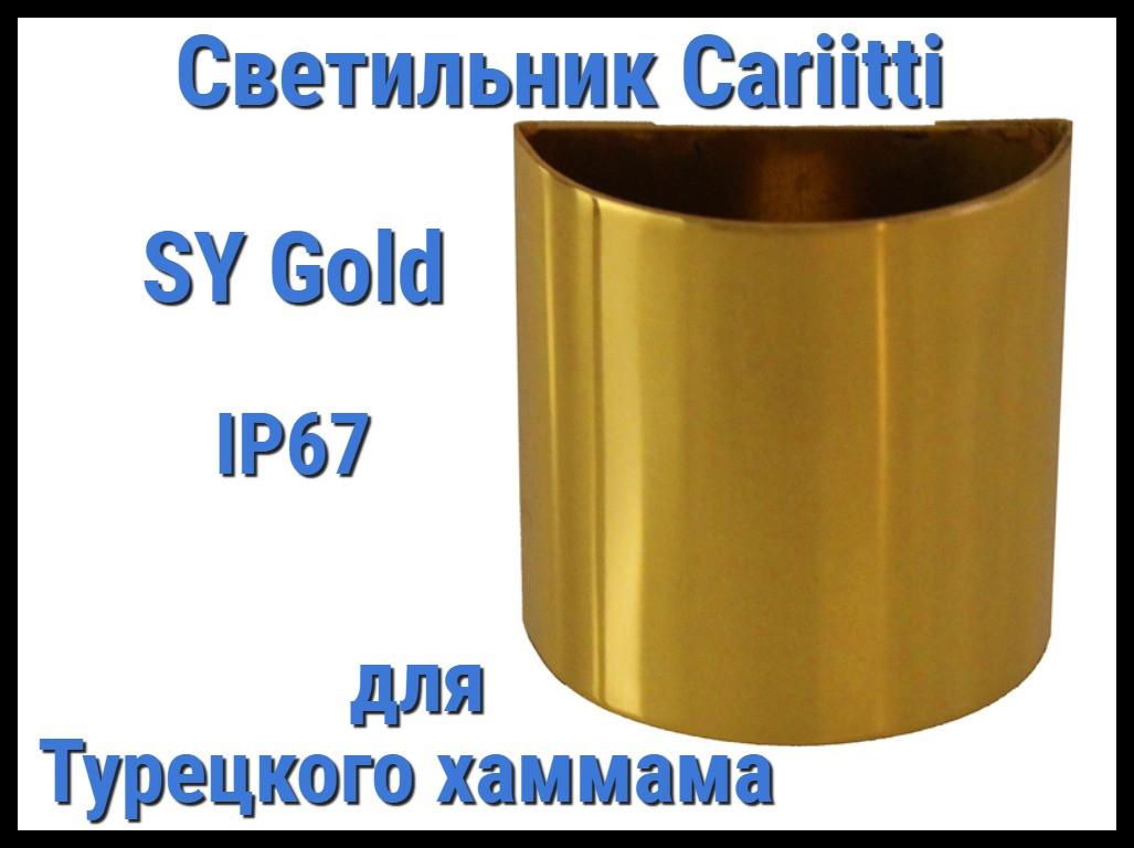 Светильник для турецкого хаммама Cariitti SY (Золото, IP67)