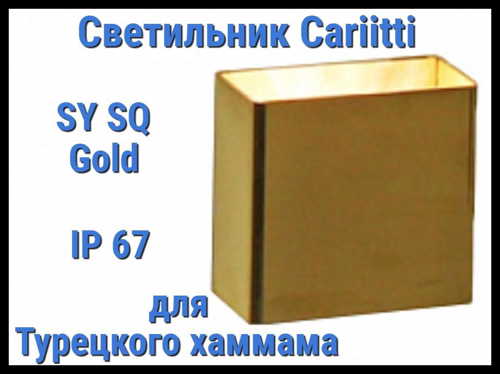 Светильник для турецкого хаммама Cariitti SY SQ (Золото, IP67)