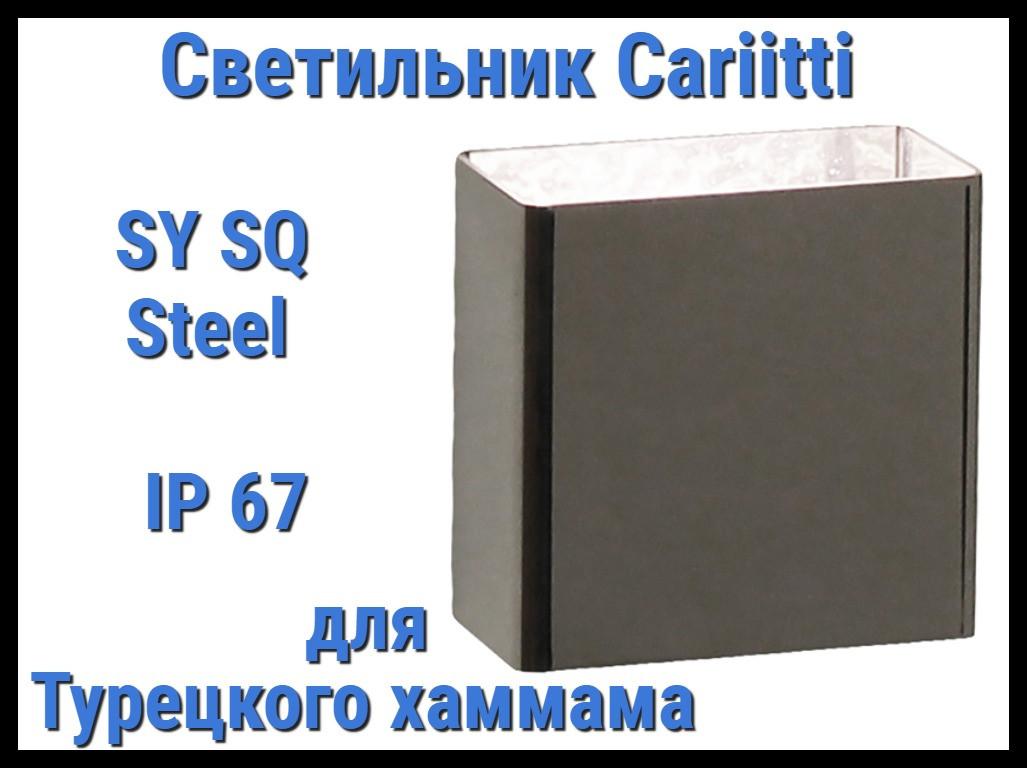 Светильник для турецкого хаммама Cariitti SY SQ (Нерж. сталь, IP67)