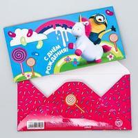 Открытка-конверт для денег 'С днем рождения', Гадкий Я, роз, 16,5х8 (комплект из 10 шт.)