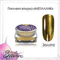 "Пигмент-втирка Металлик ""Serebro collection"". Цвет: золото 0,3 г."