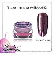 """Пигмент-втирка Металлик """"Serebro collection"""". Цвет: нежно-розовый 0,3 г."""