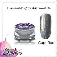 """Пигмент-втирка Металлик """"Serebro collection"""". Цвет: серебро 0,3 г."""