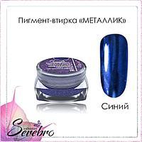 "Пигмент-втирка Металлик ""Serebro collection"". Цвет: синий 0,3 г."
