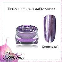 "Пигмент-втирка Металлик ""Serebro collection"". Цвет: сиреневый 0,3 г."