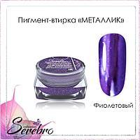 """Пигмент-втирка Металлик """"Serebro collection"""". Цвет: фиолетовый 0,3 г."""