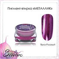 """Пигмент-втирка Металлик """"Serebro collection"""". Цвет: ярко-розовый 0,3 г."""