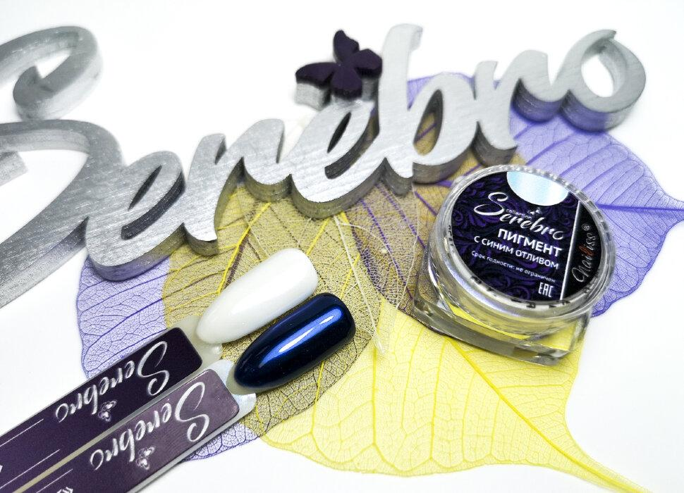 "Пигмент-втирка ""Serebro collection"" с синим отливом, 0,3 г."