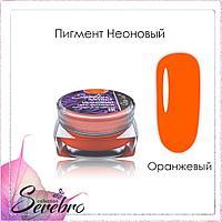 """Пигмент неоновый """"Serebro collection"""". Цвет: Оранжевый"""