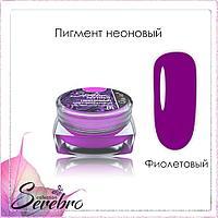 """Пигмент неоновый """"Serebro collection"""". Цвет: Фиолетовый"""