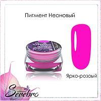 """Пигмент неоновый """"Serebro collection"""". Цвет: Ярко-розовый"""