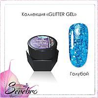 "Гель лак Glitter-gel ""Serebro collection"" (голубой), 5 мл"
