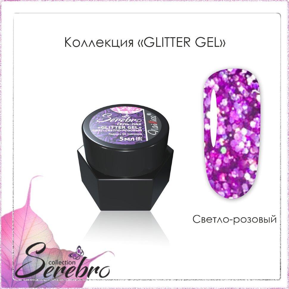 """Гель лак Glitter-gel """"Serebro collection"""" (светло-розовый голографик), 5 мл"""