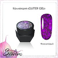 "Гель лак Glitter-gel ""Serebro collection"" (фиолетовый), 5 мл"