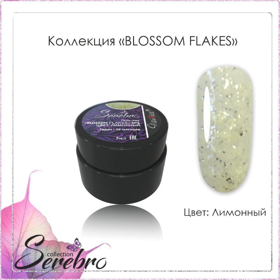 "Гель-лак Blossom Flakes №05 (Лимонный) ""Serebro collection"", 5 мл"