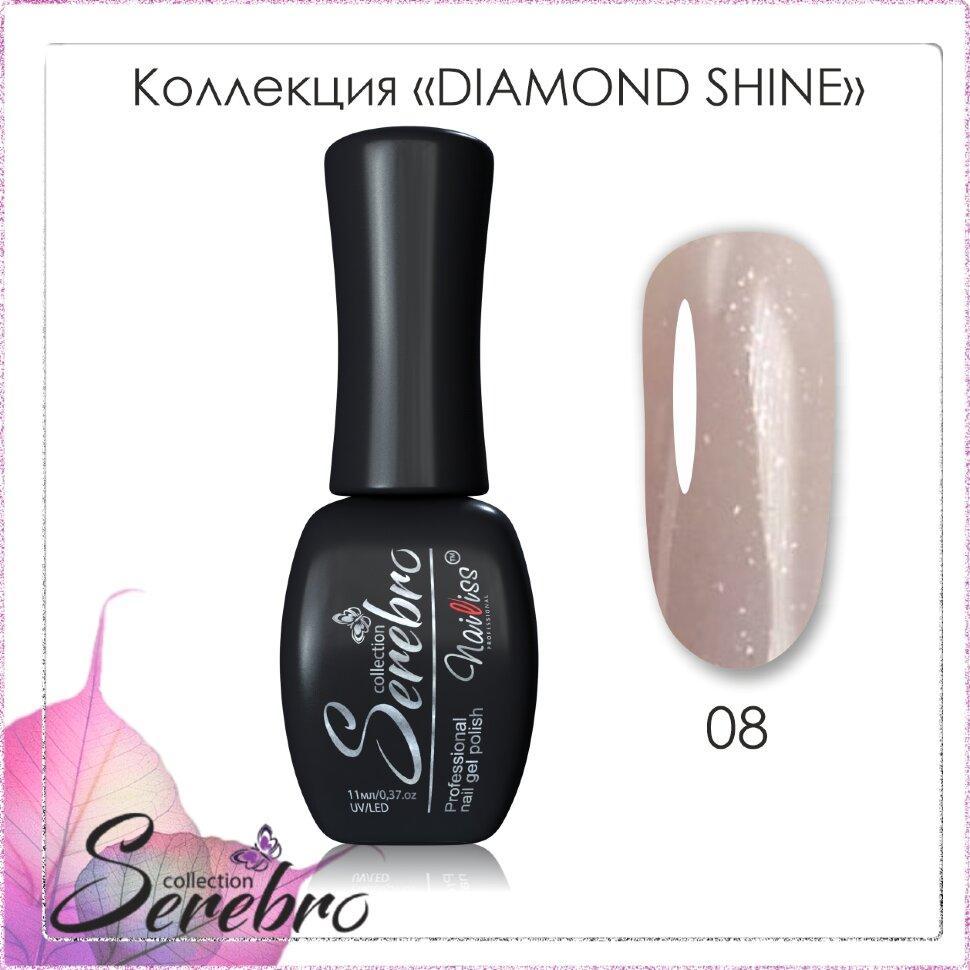 """Гель-лак Diamond Shine """"Serebro collection"""" №08, 11 мл"""