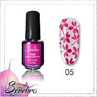 """Лак для стемпинга """"Serebro collection"""" №05 (розовый), 4,5 мл"""