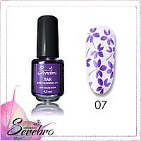 """Лак для стемпинга """"Serebro collection"""" №07 (фиолетовый), 4,5 мл"""