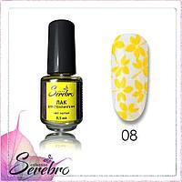"""Лак для стемпинга """"Serebro collection"""" №08 (желтый), 4,5 мл"""