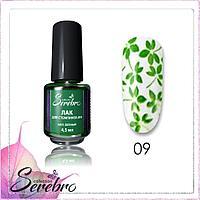"""Лак для стемпинга """"Serebro collection"""" №09 (зеленый), 4,5 мл"""