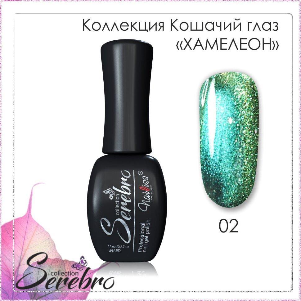 "Гель-лак Кошачий глаз ""Хамелеон"" ""Serebro collection"" №02, 11 мл"