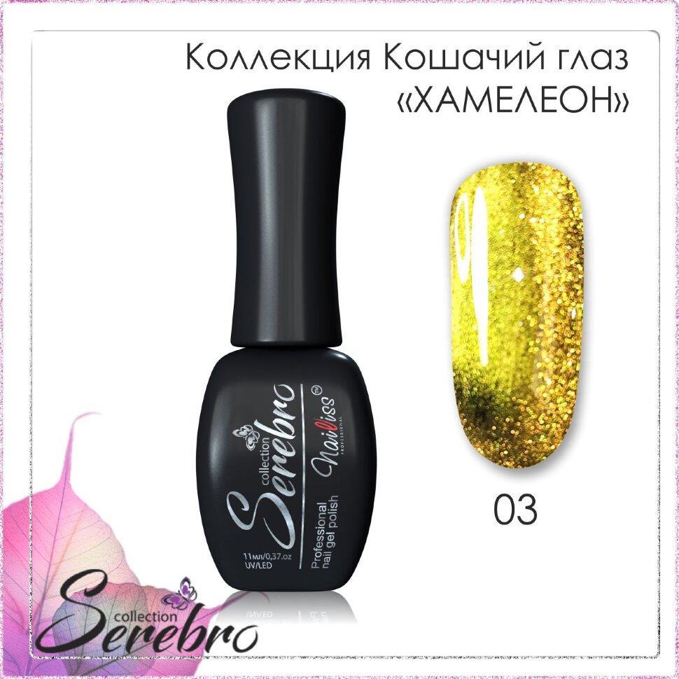 "Гель-лак Кошачий глаз ""Хамелеон"" ""Serebro collection"" №03, 11 мл"