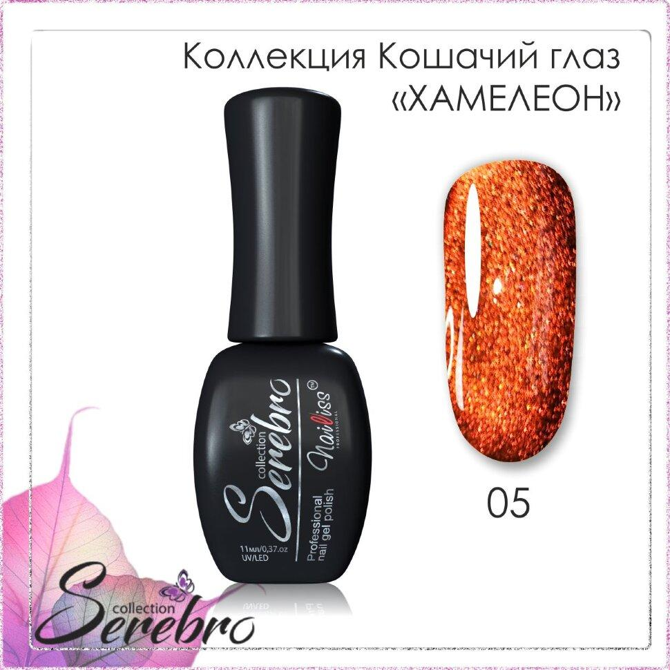 "Гель-лак Кошачий глаз ""Хамелеон"" ""Serebro collection"" №05, 11 мл"
